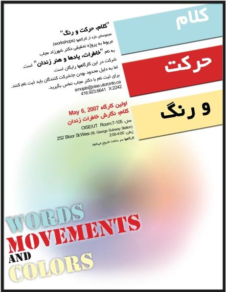 Workshop Poster-Words