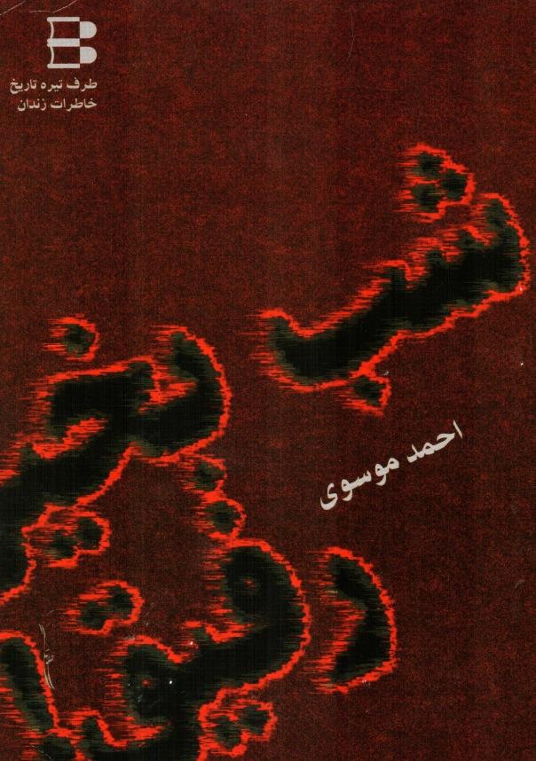 Ahmad Moosavi