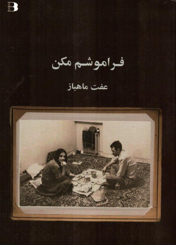 Efat Mahbaz back